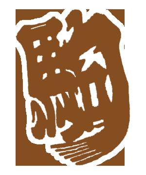 カフェ 駒 -KOMA-